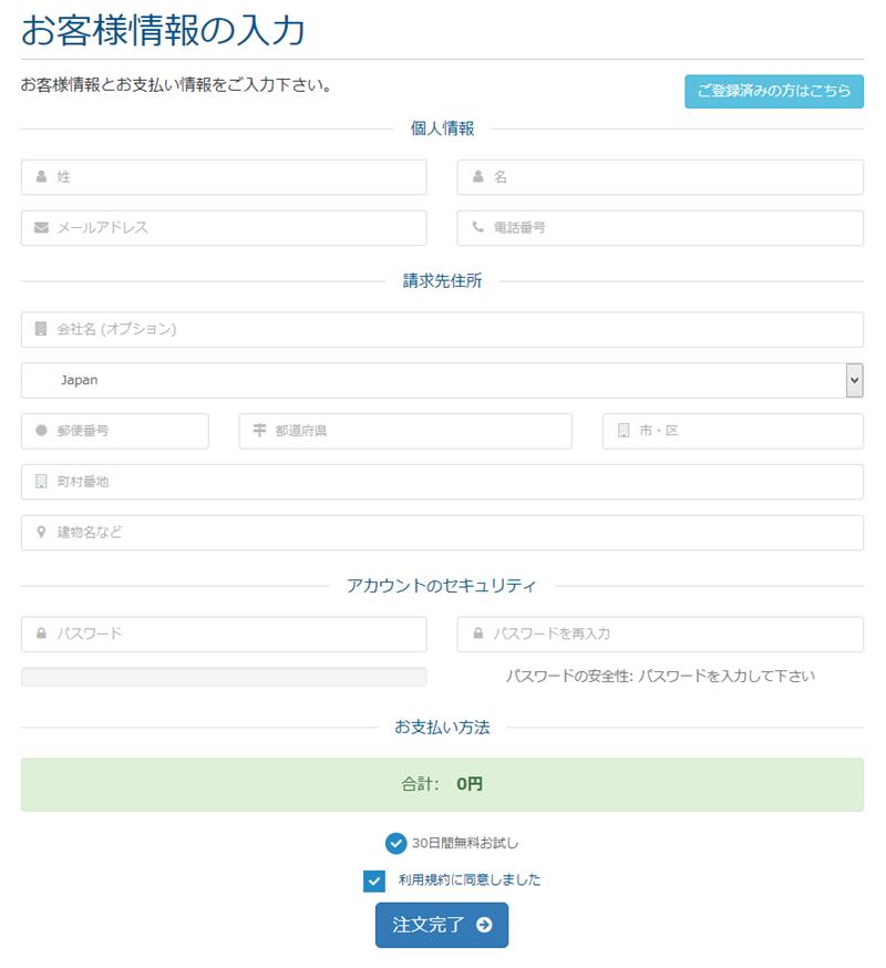 ユーザー情報を入力してボタンを押す