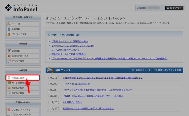 インフォパネル管理画面から料金の支払メニューを選択