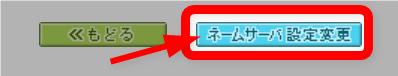 ネームサーバーの設定変更ボタンを押す