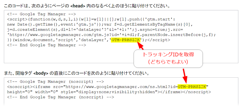 GoogleタグマネージャのトラッキングコードID