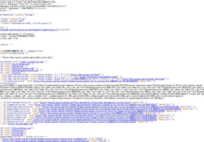 縮小化されずに読みやすいソースコード