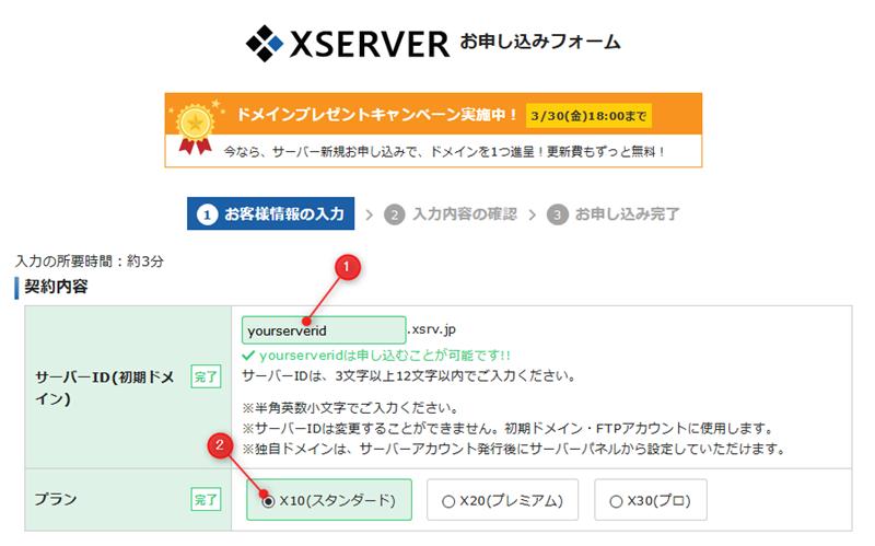 エックスサーバーの申し込みフォームから契約内容を入力する