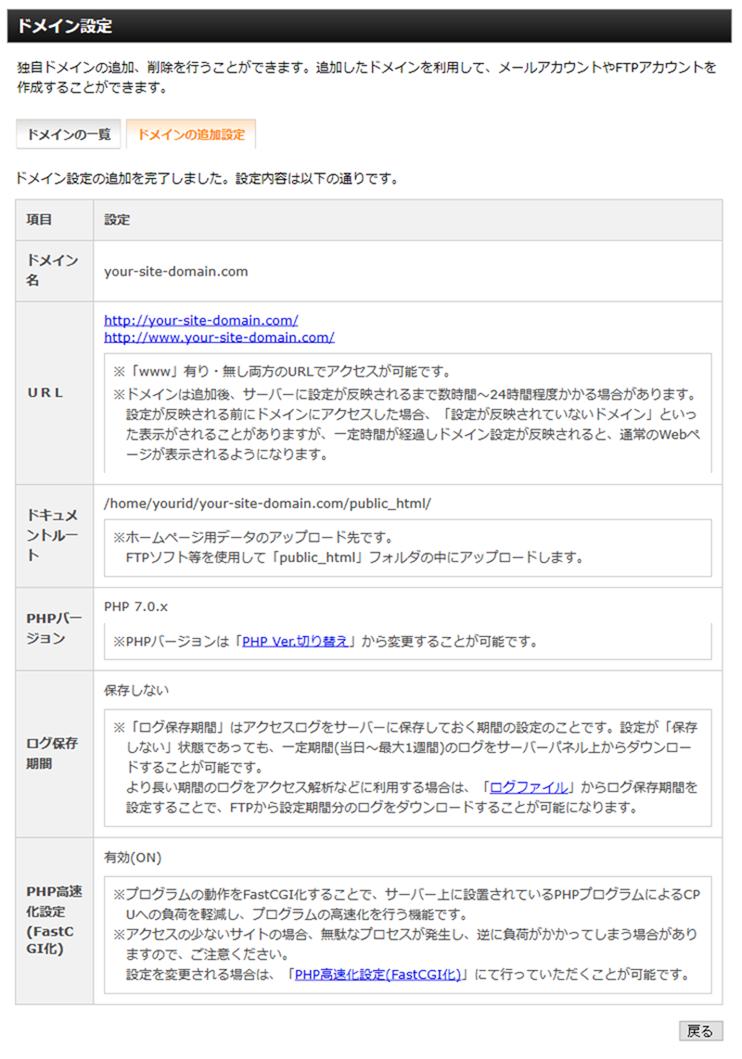 ドメイン登録後の確認画面