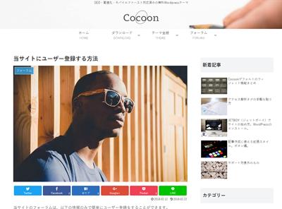 CocoonのAMPページ