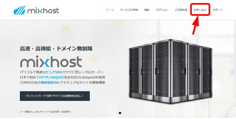 レンタルサーバーならmixhost 30日間無料お試し