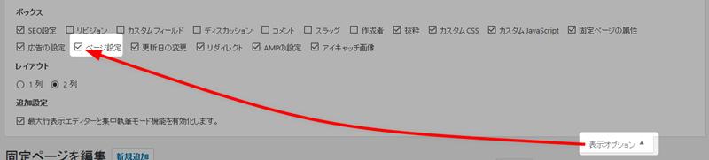 表示オプションからページ設定を有効にする