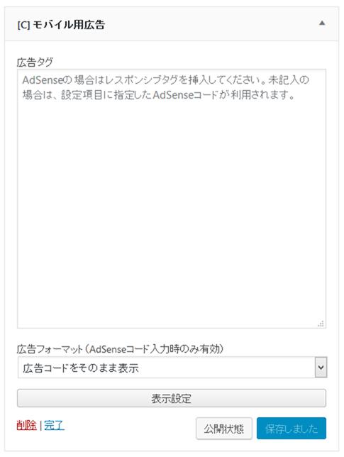 モバイル用広告ウィジェットの設定画面