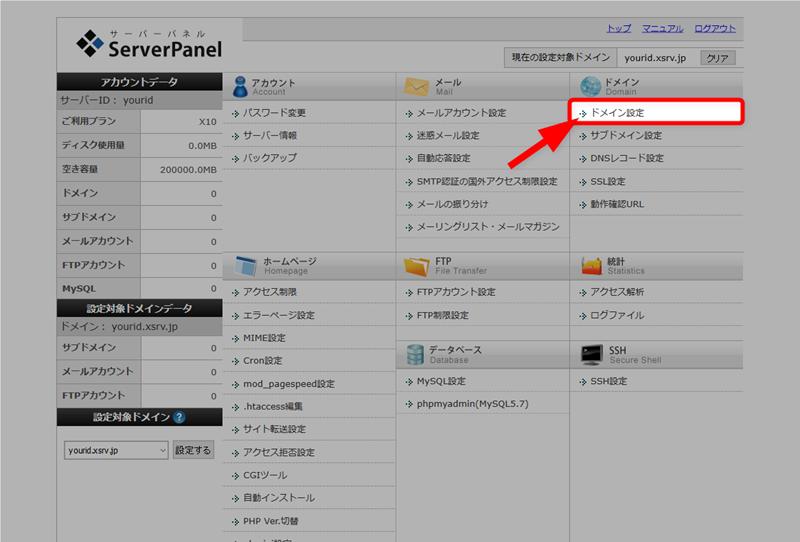 XSERVER管理画面から「ドメイン設定」メニューを開く