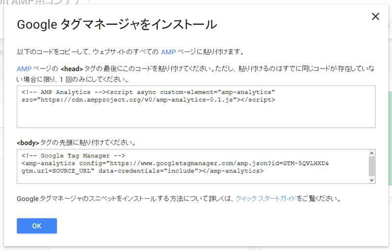 Googleタグマネージャのタグダイアログ