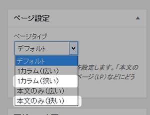 ページ設定に設定項目追加