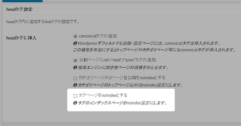 タグのインデックスページをnoindex設定にします。