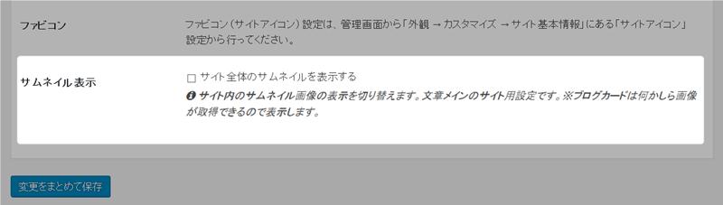 サイト内のサムネイル画像の表示を切り替えます。