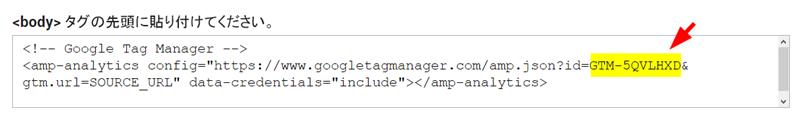 AMP用タグマネージャIDの取得