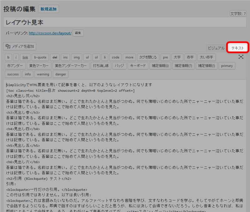 投稿管理画面のテキストエディタを開く