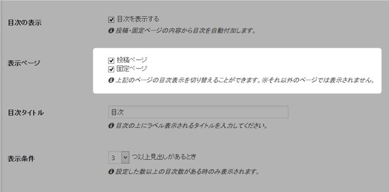ページの目次表示を切り替えることができます。