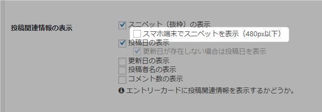 スマホ端末でスニペットを表示(480px以下)
