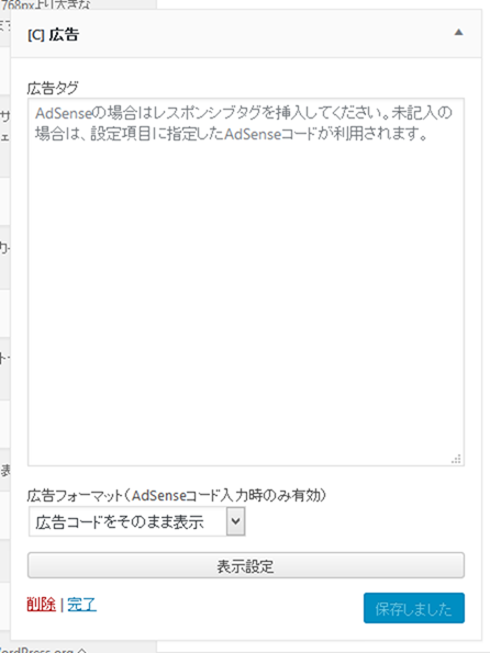 パソコンとモバイル両方で使える広告ウィジェット