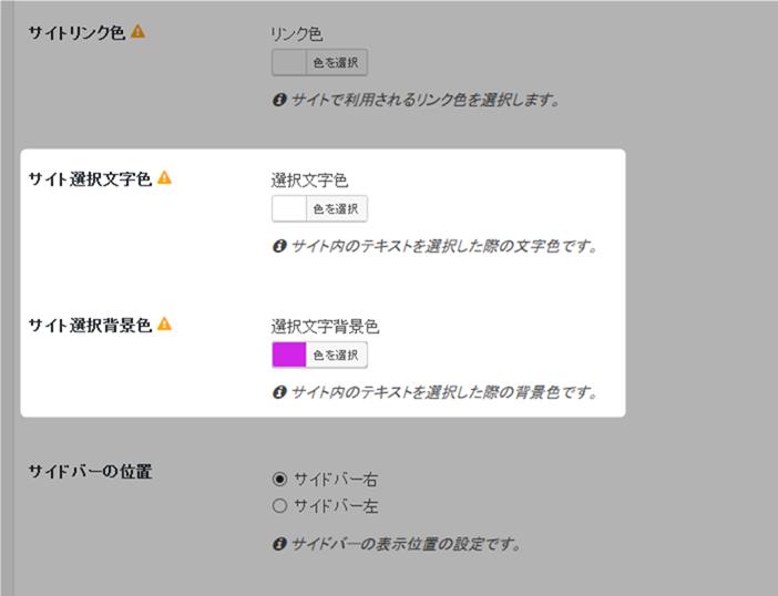 サイト選択色の変更機能部分