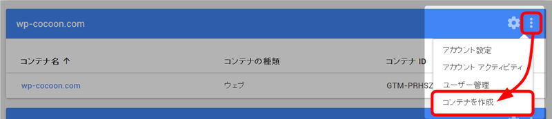 Googleタグマネージャでコンテナを作成メニューを選択