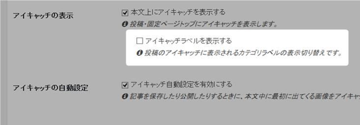 投稿のアイキャッチに表示されるカテゴリラベルの表示切り替え