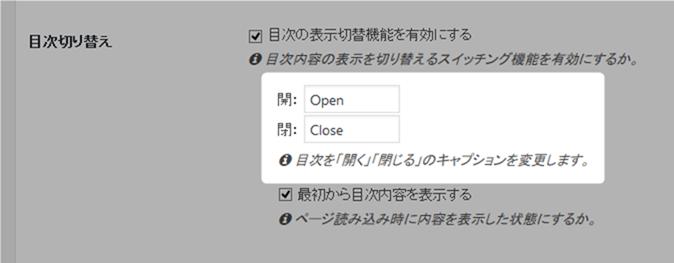 目次の開閉テキスト変更機能追加