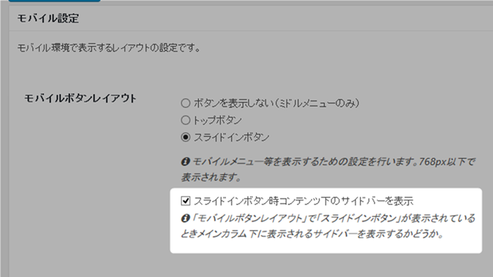 「モバイルボタンレイアウト」で「スライドインボタン」が表示されているときメインカラム下に表示されるサイドバーを表示するかどうか。