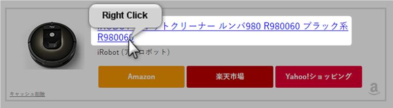 商品リンクを右クリック