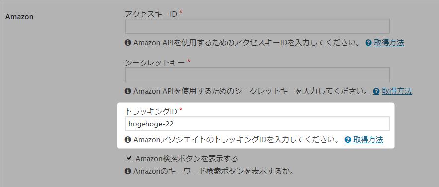 は と トラッキング amazon id Amazon アソシエイト、広告とアソシエイトIDのリンクを確実に確認する方法