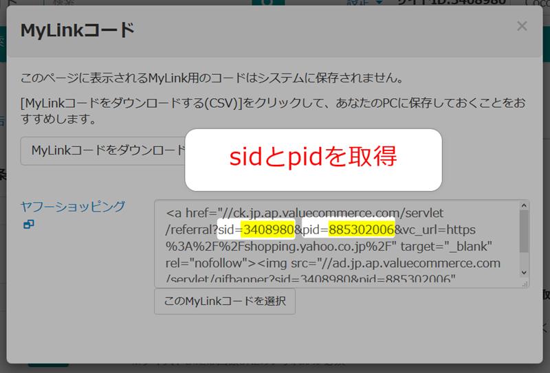 Yahoo!ショッピングのコードIDを取得する