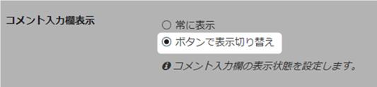 コメント入力欄表示をボタン切り替えにする