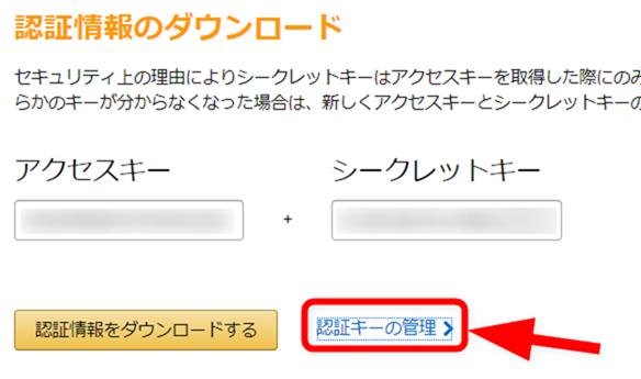 Amazon認証キーの管理