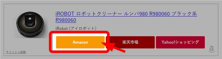 Amazon商品紹介リンクの検索ボタンもチェック