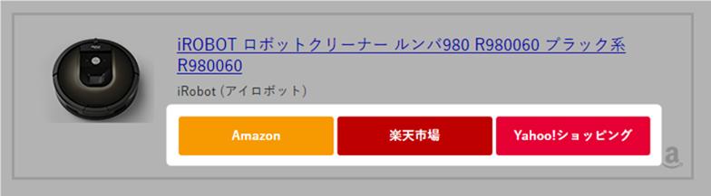 商品リンクの検索ボタン表示例