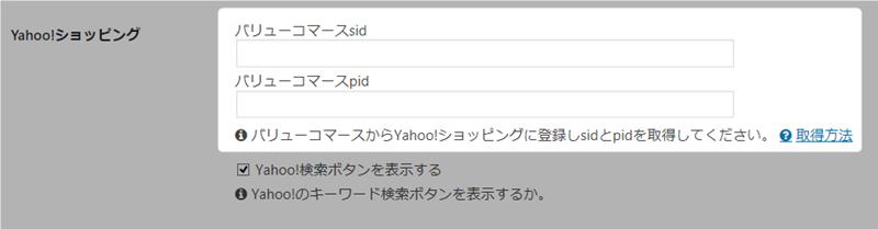 Yahoo!ショッピングIDを入力