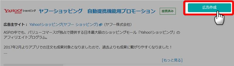 Yahoo!ショッピングの広告を作成する