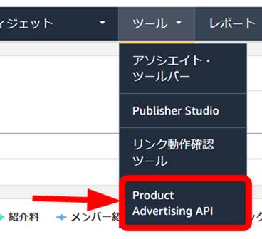 Amazon APIメニューを選択