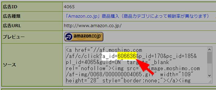 Amazonのa_id番号を取得する