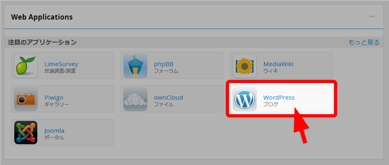「Web Applications」項目から「Wordpress」を選択