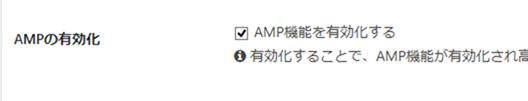 AMP機能を有効化するにチェック
