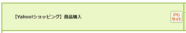 【Yahoo!ショッピング】商品購入