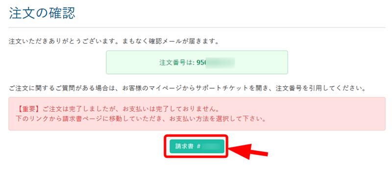 本契約の確認画面が表示されるので請求書ボタンをクリック