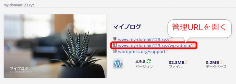 WordPressがインストール後、管理ページのURLを開く