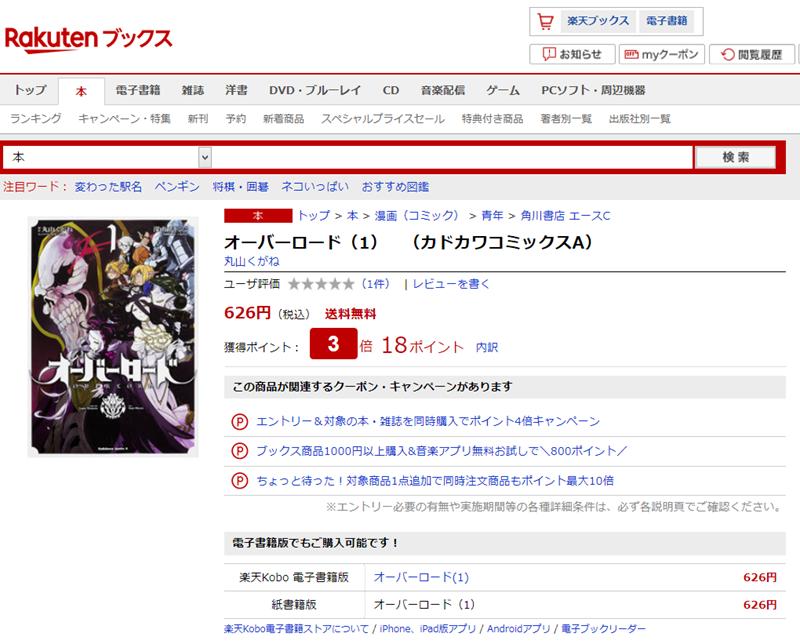 オーバーロード(1) (カドカワコミックスA)