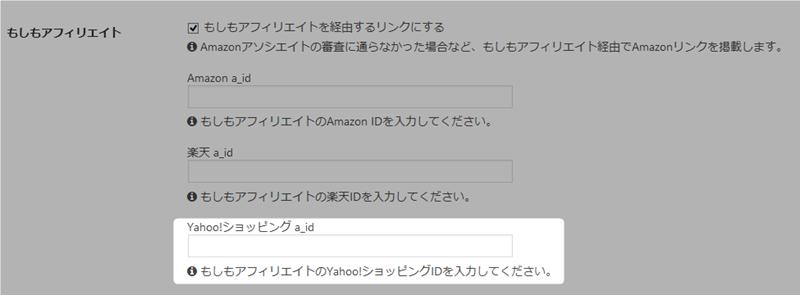 Yahoo!ショッピング a_idに記入