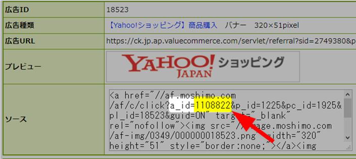 Yahoo!ショッピングのa_idを取得