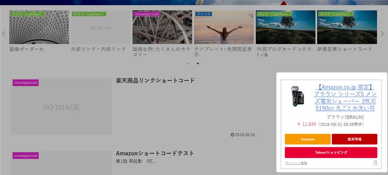 サイドバーの商品リンク表示例