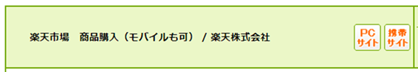 楽天市場 商品購入(モバイルも可) ・楽天株式会社