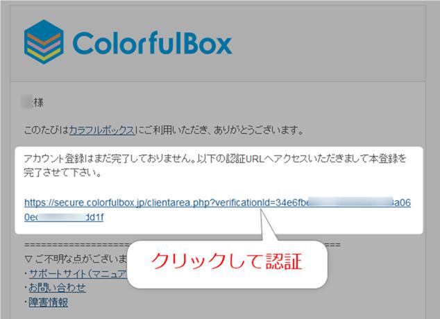 カラフルボックスのメール認証
