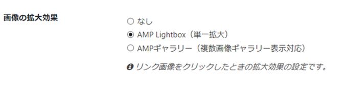 AMP画像の拡大効果