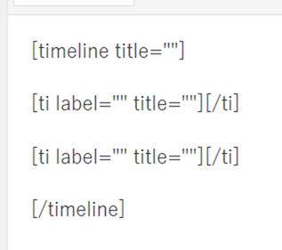タイムラインショートコード雛形の組み合わせ